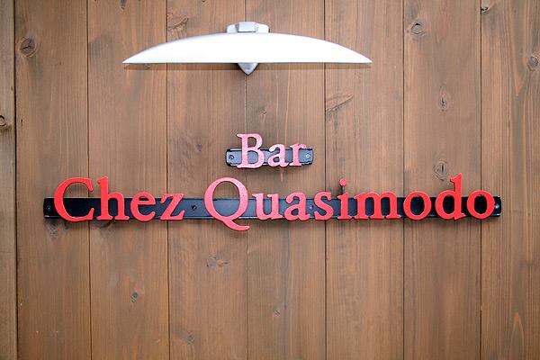 『ChezQuasimodo』さん